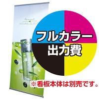Lバナースタンド ベータ 印刷代 (※本体別売) トロピカル(W900xH2100)