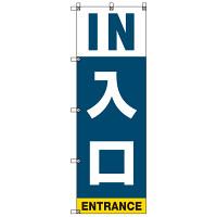 イベント・駐車場のぼり旗 IN入口 (SMN-002)