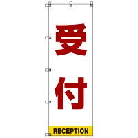受付案内 のぼり旗 赤文字 (SMN-005)