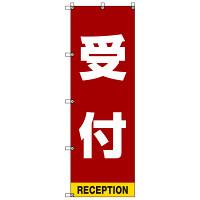 受付案内 のぼり旗 赤背景 (SMN-006)