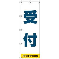 受付案内 のぼり旗 青文字 (SMN-007)