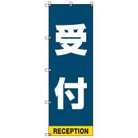 受付案内 のぼり旗 青背景 (SMN-008)