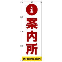 案内所 のぼり旗 赤文字 (SMN-011)