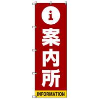 案内所 のぼり旗 赤背景 (SMN-012)