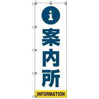 案内所 のぼり旗 青文字 (SMN-013)