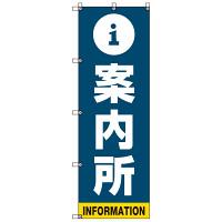 案内所 のぼり旗 青背景 (SMN-014)