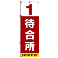 番号付き待合所 表示のぼり旗 番号1 (SMN-M1)