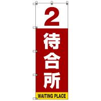 番号付き待合所 表示のぼり旗 番号2 (SMN-M2)