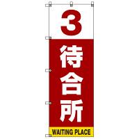 番号付き待合所 表示のぼり旗 番号3 (SMN-M3)