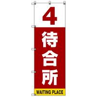番号付き待合所 表示のぼり旗 番号4 (SMN-M4)