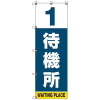 番号付き待機所 表示のぼり旗 番号1 (SMN-T1)
