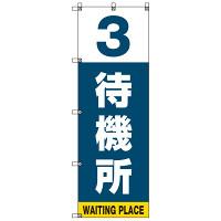 番号付き待機所 表示のぼり旗 番号3 (SMN-T3)