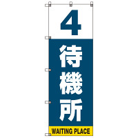 番号付き待機所 表示のぼり旗 番号4 (SMN-T4)