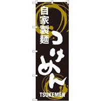 のぼり旗 自家製麺 つけめん (SNB-1005)