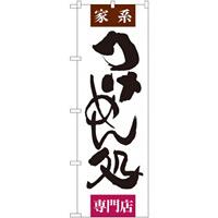 のぼり旗 つけめん処 (SNB-1006)