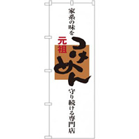 のぼり旗 元祖 つけめん (SNB-1007)