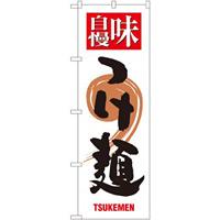 のぼり旗 味自慢つけ麺 (SNB-1008)