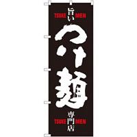 のぼり旗 旨い つけ麺 (SNB-1009)