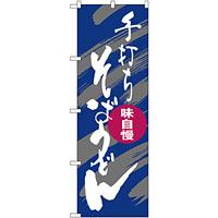 のぼり旗 そばうどん 手打ち 紫白 (SNB-1017)