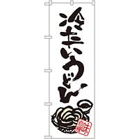 のぼり旗 冷たいうどん (SNB-1019)