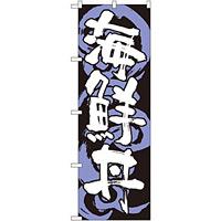のぼり旗 海鮮丼 黒白 (SNB-1023)