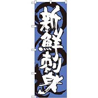 のぼり旗 新鮮刺身 青白 (SNB-1024)