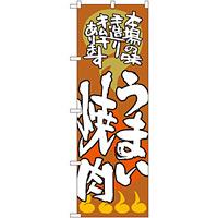 のぼり旗 うまい焼肉 本場の味 (SNB-1025)