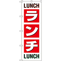 のぼり旗 ランチ LUNCH LUNCH (SNB-1033)