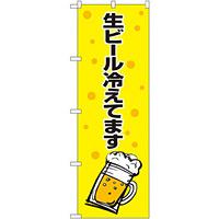 のぼり旗 生ビール冷えてます 黄黒 (SNB-1035)