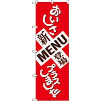 のぼり旗 新MENU登場 おいしさプラス (SNB-1037)