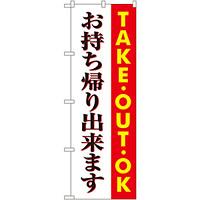 のぼり旗 お持ち帰り出来ます TAKEOUT OK (SNB-1039)