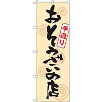 のぼり旗 おそうざいの店 手造り (SNB-1044)