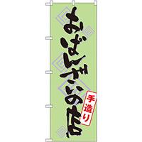のぼり旗 おばんざいの店 手造り (SNB-1045)