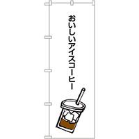 のぼり旗 おいしいアイスコーヒー (SNB-1050)