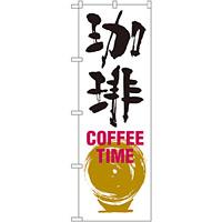 のぼり旗 珈琲 COFFEE TIME (SNB-1051)