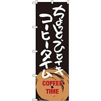 のぼり旗 ちょっとひとイキ コーヒータイム (SNB-1053)