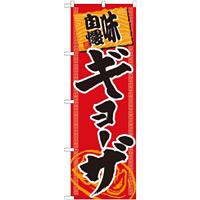 のぼり旗 ギョーザ (SNB-1060)