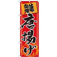 のぼり旗 味自慢 唐揚げ 中華風(SNB-1061)