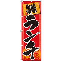 のぼり旗 味自慢 ランチ (SNB-1062)