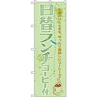 のぼり旗 日替ランチコーヒー付 (SNB-1069)