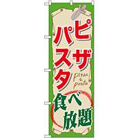 のぼり旗 ピザ・パスタ食べ放題 (SNB-1071)