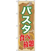 のぼり旗 パスタ食べ放題 (SNB-1072)