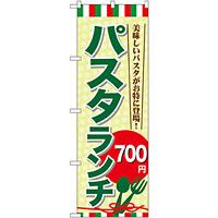 のぼり旗 値段入り パスタランチ 700円 (SNB-1079)