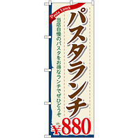 のぼり旗 パスタランチ0 (SNB-1084)