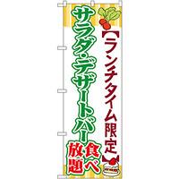 のぼり旗 サラダ・デザートバー食べ放題 (SNB-1087)