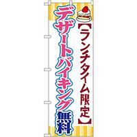 のぼり旗 デザートバイキング無料 (SNB-1088)