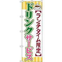 のぼり旗 ドリンクサービス (SNB-1090)