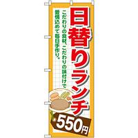 のぼり旗 日替りランチ550円 (SNB-1099)