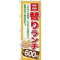 のぼり旗 日替りランチ600円 (SNB-1101)