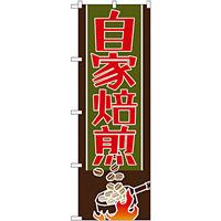 のぼり旗 自家焙煎 (SNB-1104)